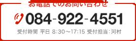お電話でのお問い合わせ 084-922-4551