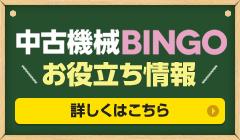 中古機械BINGO お役立ち情報