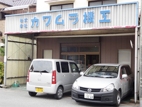 松永営業所