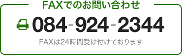 FAXでのお問い合わせ 084-924-2344