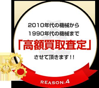 2010年代の機械から1990年代の機械まで「高額買取査定」させて頂きます!!