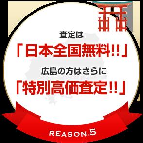 査定は「日本全国無料!!」広島の方はさらに「特別高価査定!!」