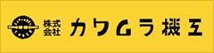 カワムラ機工