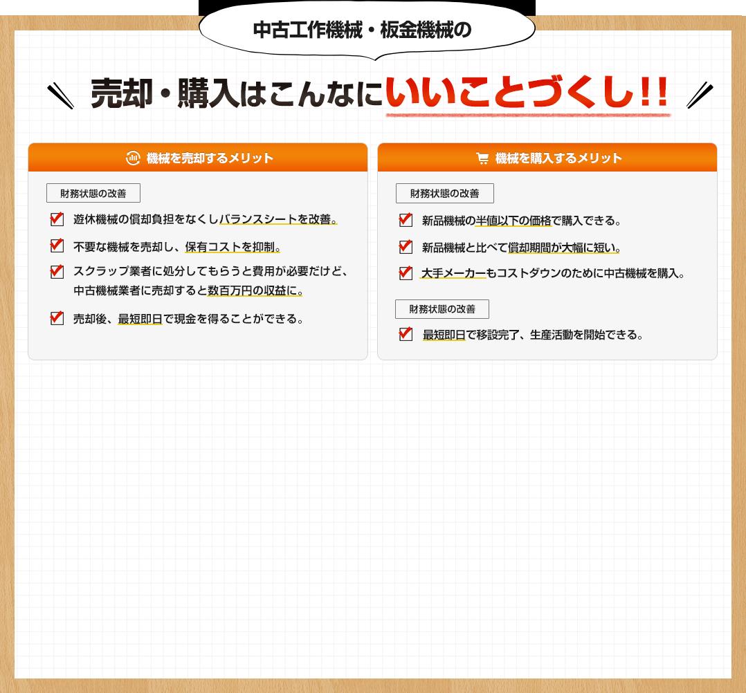 中古工作機械・板金機械の売却・購入はこんなにいいことづくし!!